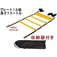 Sutekus ラダー トレーニング 野球 サッカー 7メートル プレート 13枚 収納袋付き 「 連結可能 スピードラダー 」「 瞬発力 敏捷性 アップ 」「 フットサル テニス 練習 」 トレーニングラダー