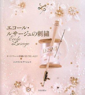 エコール・ルサージュの刺繍―オートクチュール刺繍が家で楽しめます