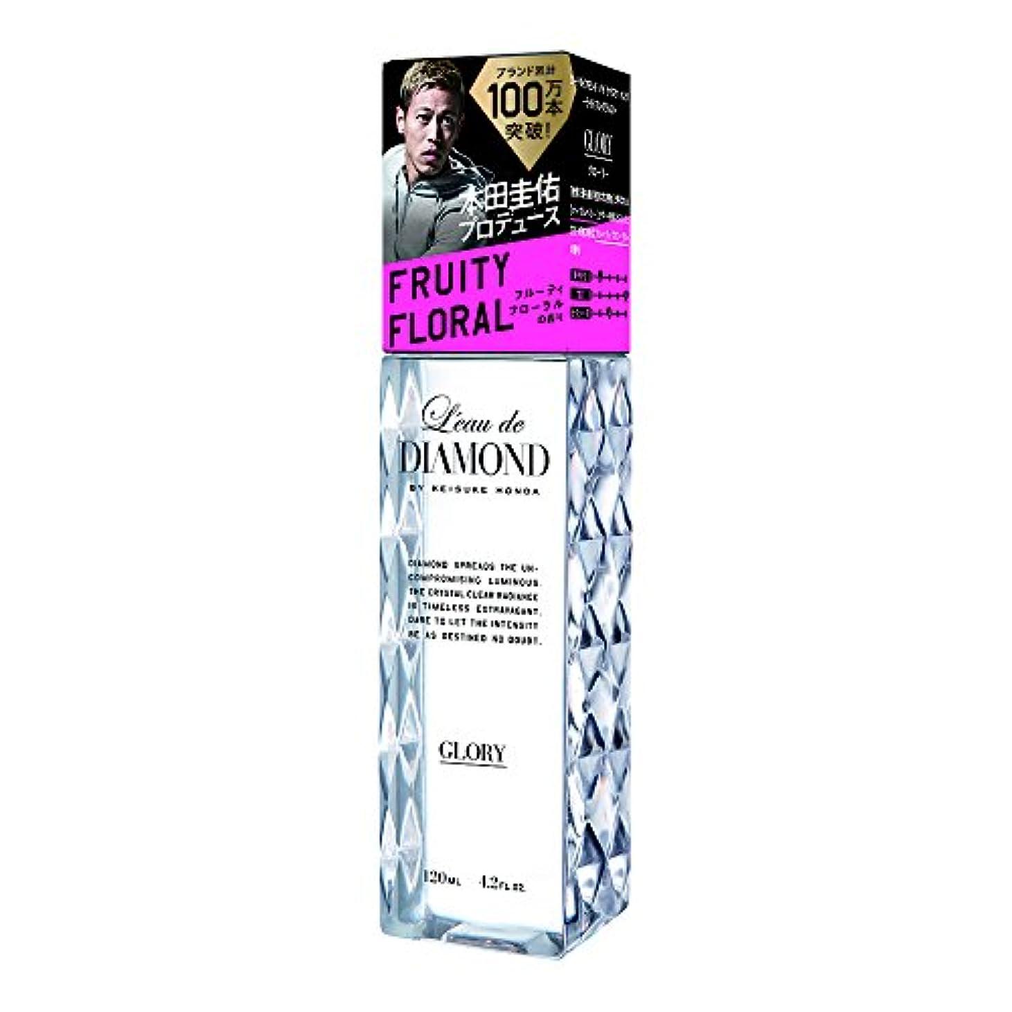 渇き洞察力のあるトムオードリースロードダイアモンド バイ ケイスケホンダ ライトフレグランス グローリー 120ml