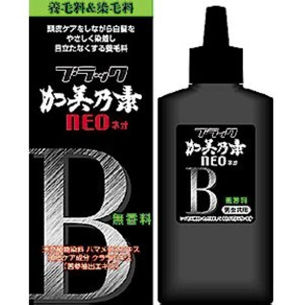 先例望まない類似性ブラック加美乃素NEO 無香料 150ml (4987046370105)