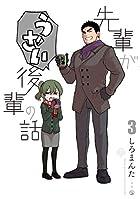 先輩がうざい後輩の話 第03巻