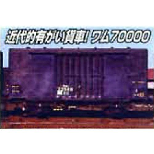 Nゲージ A3051 ワム70000 (2両入)
