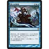 誤った指図/マジックザギャザリング コンスピラシー(MTG)/シングルカード