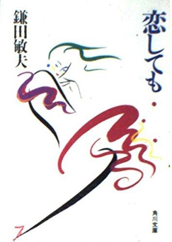 恋しても (角川文庫)
