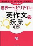 カラー改訂版 世界一わかりやすい英作文の授業