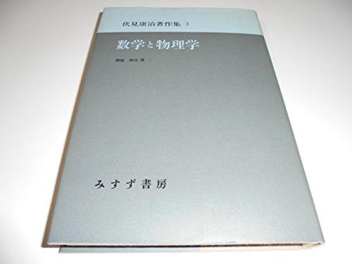数学と物理学 (伏見康治著作集)