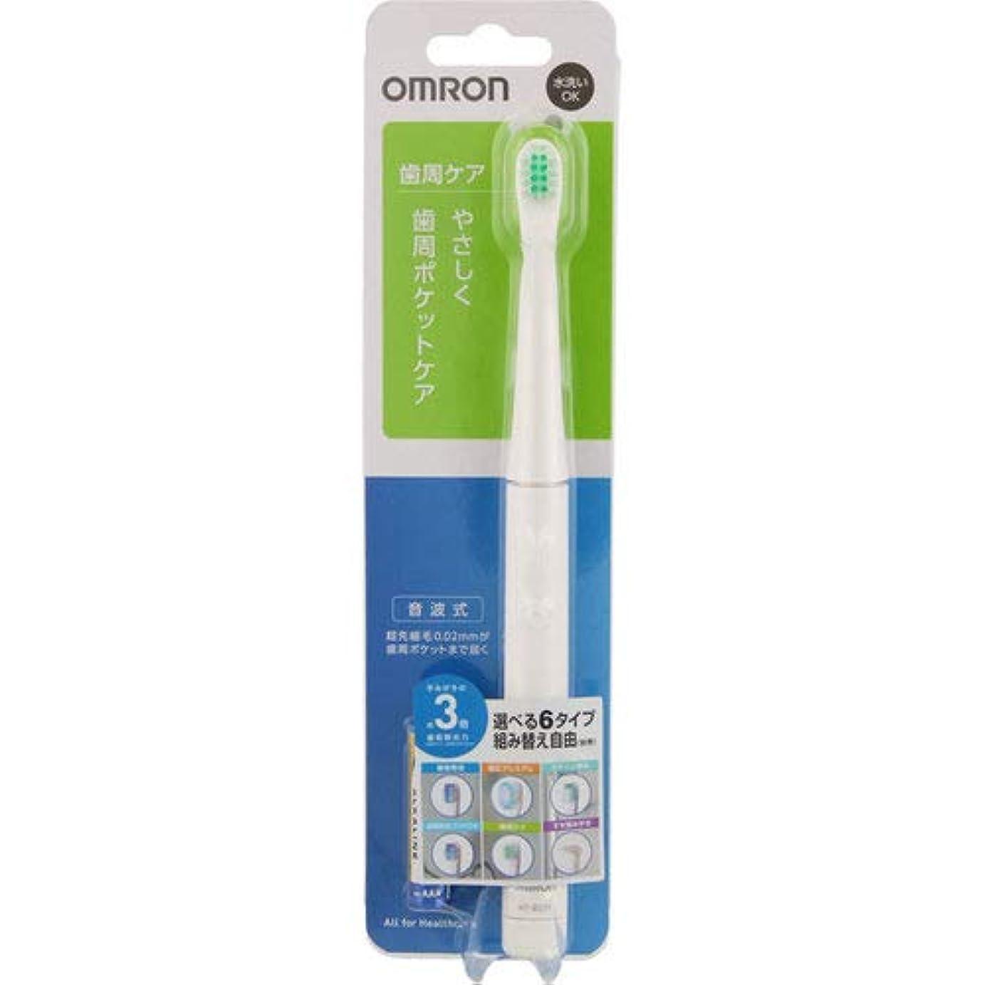 複雑でないガイドライン子羊オムロン 電動歯ブラシ HT-B221-W ホワイト 電池式