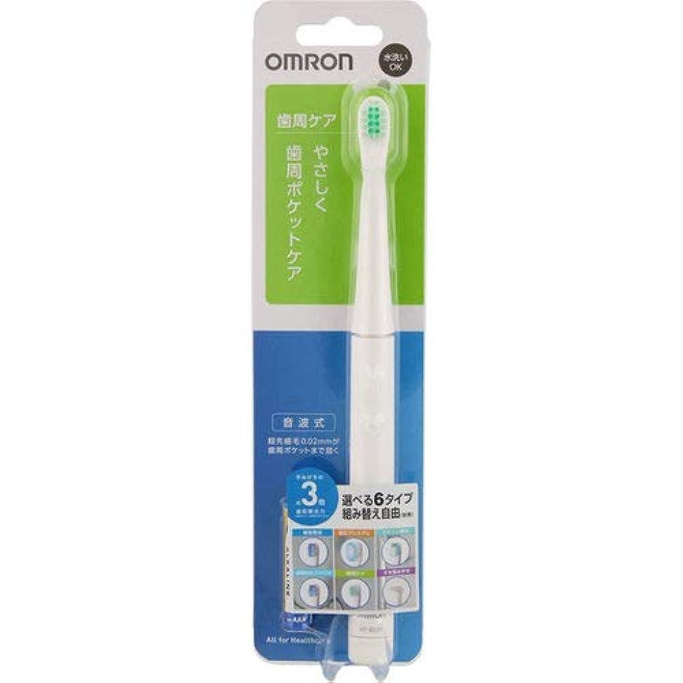 リスク前奏曲アドバイスオムロン 電動歯ブラシ HT-B221-W ホワイト 電池式