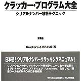 クラッカー・プログラム大全 新装版