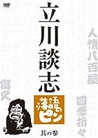 立川談志 落語のピン 其の参 [DVD]