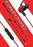 ゲーミングイヤホン イヤホンマイク マイク付きイヤホン ヘッドセット イヤフォン ヘッドホン ps4 pc 高音質 カナル型 switch 重低音 有線 リモコン スマホ 携帯 ゲーム 3.5mmコネクタ付き ノイズ消却 PlayStation 4 モバイル PUBG 荒野行動 WINTORY MG-1