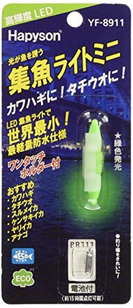 科学同様の三ハピソン(Hapyson) 集魚ライトミニ YF-8911