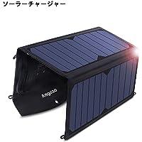 ソーラーチャージャー 24W ソーラー充電器 ViViSun 折り畳み式 高転換効率 2USBポート ソーラーパネル 防災 防水 非常用 スマホ タブレット モバイルバッテリー 対応 ソーラー充電器 アウトドア usb充電器 ポータブル