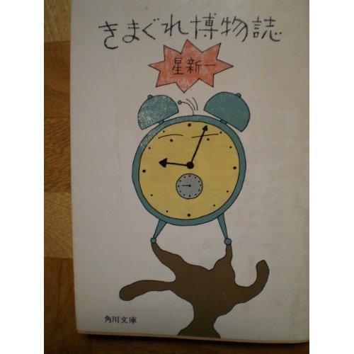 きまぐれ博物誌 (角川文庫 緑 303-5)の詳細を見る