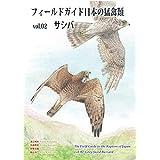 フィールドガイド日本の猛禽類vol.02サシバ