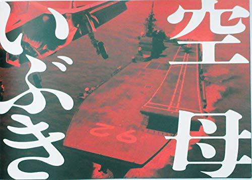 【チラシ付き、映画パンフレット】 空母いぶき IBUKI192