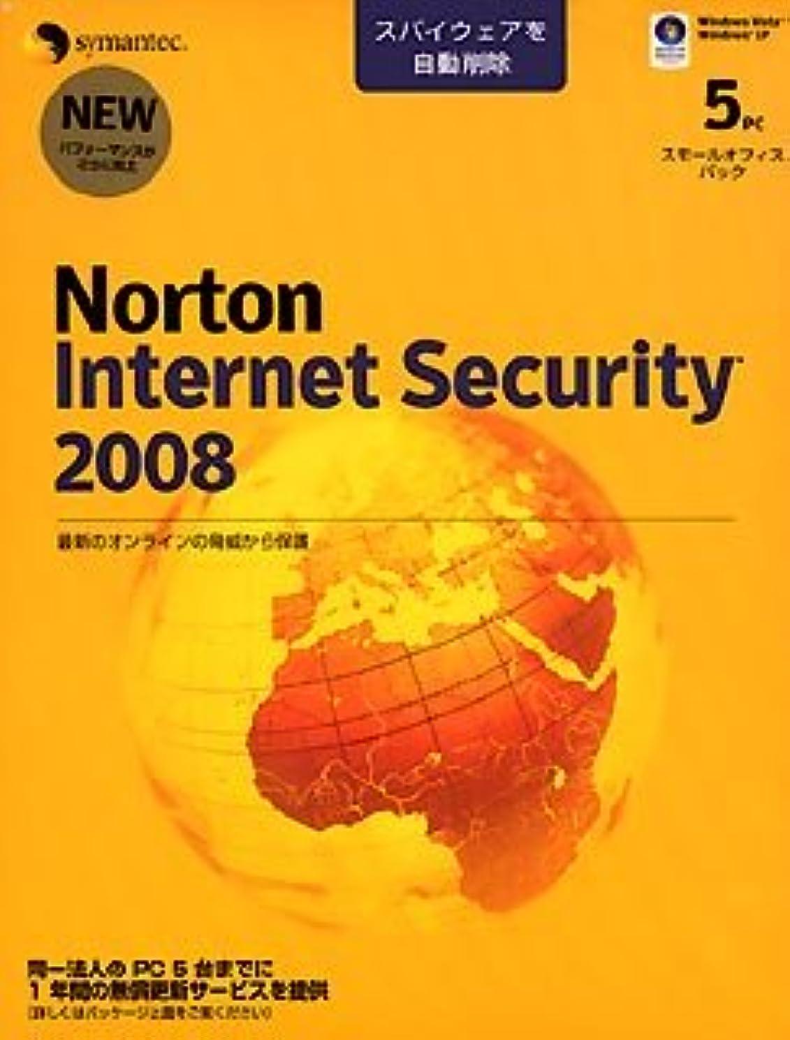 出口エレメンタル考えたNorton Internet Security 2008 スモールオフィスパック 5ユーザー