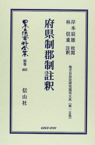 日本立法資料全集 別巻 605 府県制郡制註釈 (地方自治法研究復刊大系)