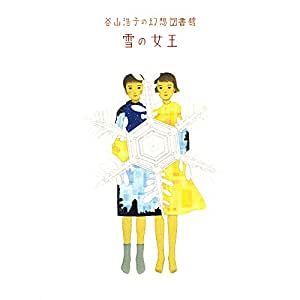 谷山浩子の幻想図書館~雪の女王~ [DVD]