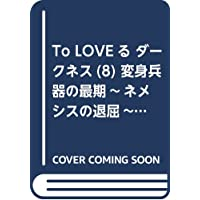 To LOVEるダークネス 第8巻 (集英社ジャンプリミックス)