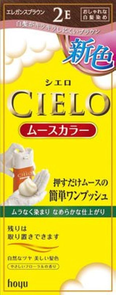 祝福するゆるい印をつけるシエロ ムースカラー 2E エレガンスブラウン × 3個セット