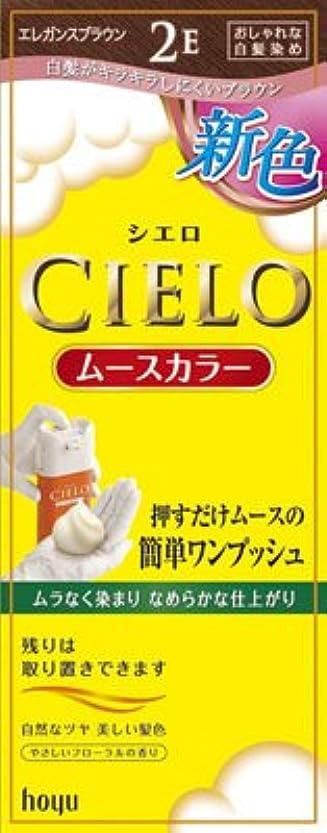 宿るびっくりした売るシエロ ムースカラー 2E エレガンスブラウン × 3個セット