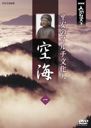 NHK人間講座 空海~平安のマルチ文化人~ 1 [DVD]