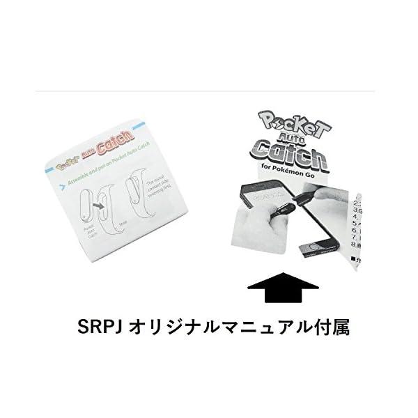 (SRPJ製予備用充電&延長ケーブル・特製おた...の紹介画像2