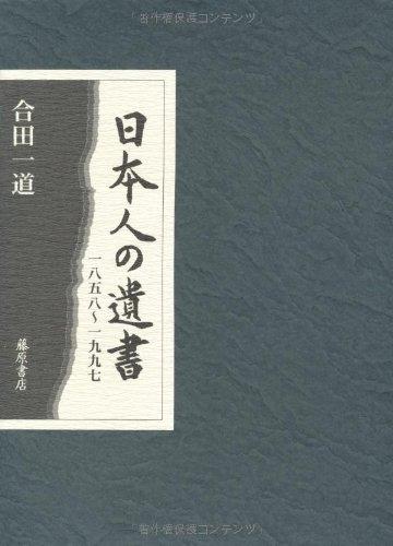 日本人の遺書 一八五八~一九九七の詳細を見る