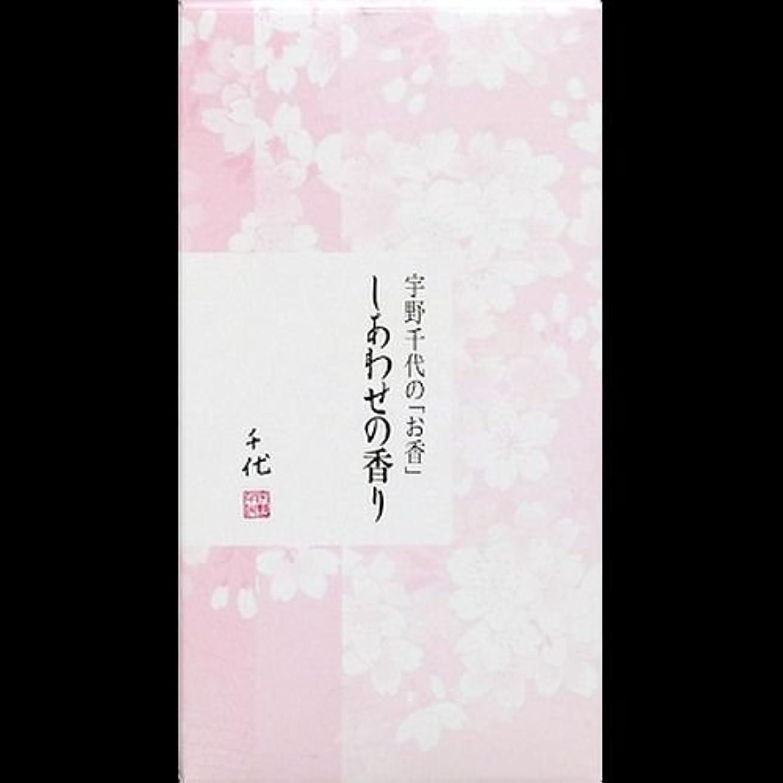 溶融ピーク普及【まとめ買い】宇野千代 しあわせの香り コーン20個(香立付) ×2セット
