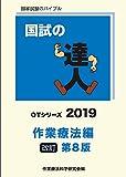 国試の達人 OTシリーズ 2019?作業療法編?改訂第8版