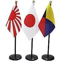 ミニ 日本国旗 海軍旗 Z旗 ポールスタンドセット