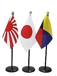 ミニ 日本国旗 海軍旗 Z旗 ポールスタンドセット【安心の日本製】