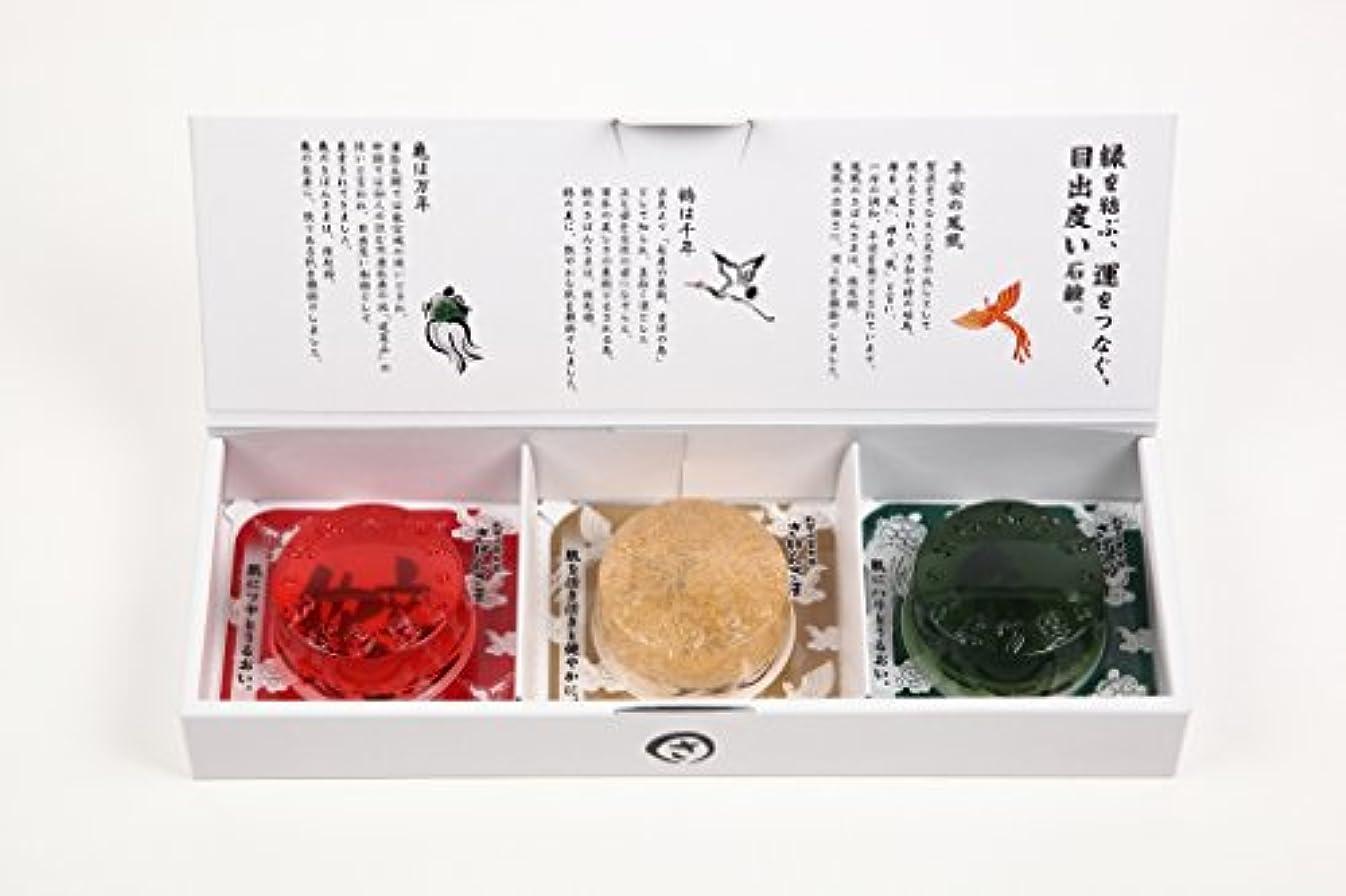 成田山表参道 さぼんさま〈ギフト3点セット〉鶴?亀?鳳凰