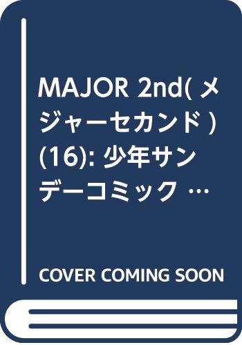 [画像:MAJOR 2nd(メジャーセカンド)(16): 少年サンデーコミックス]