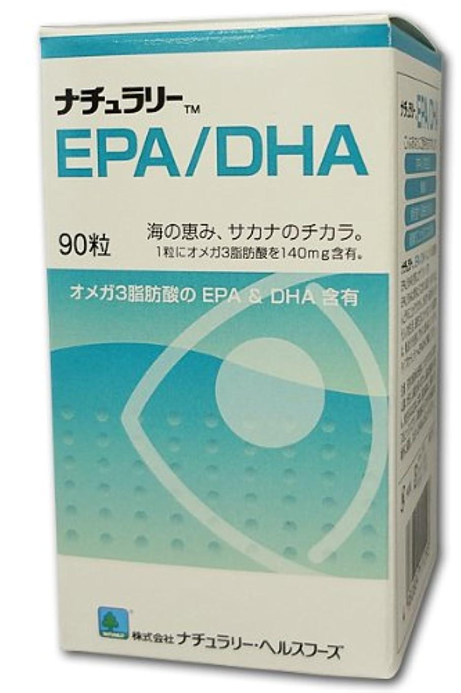 雇った親生息地ナチュラリー EPA/DHA 90粒