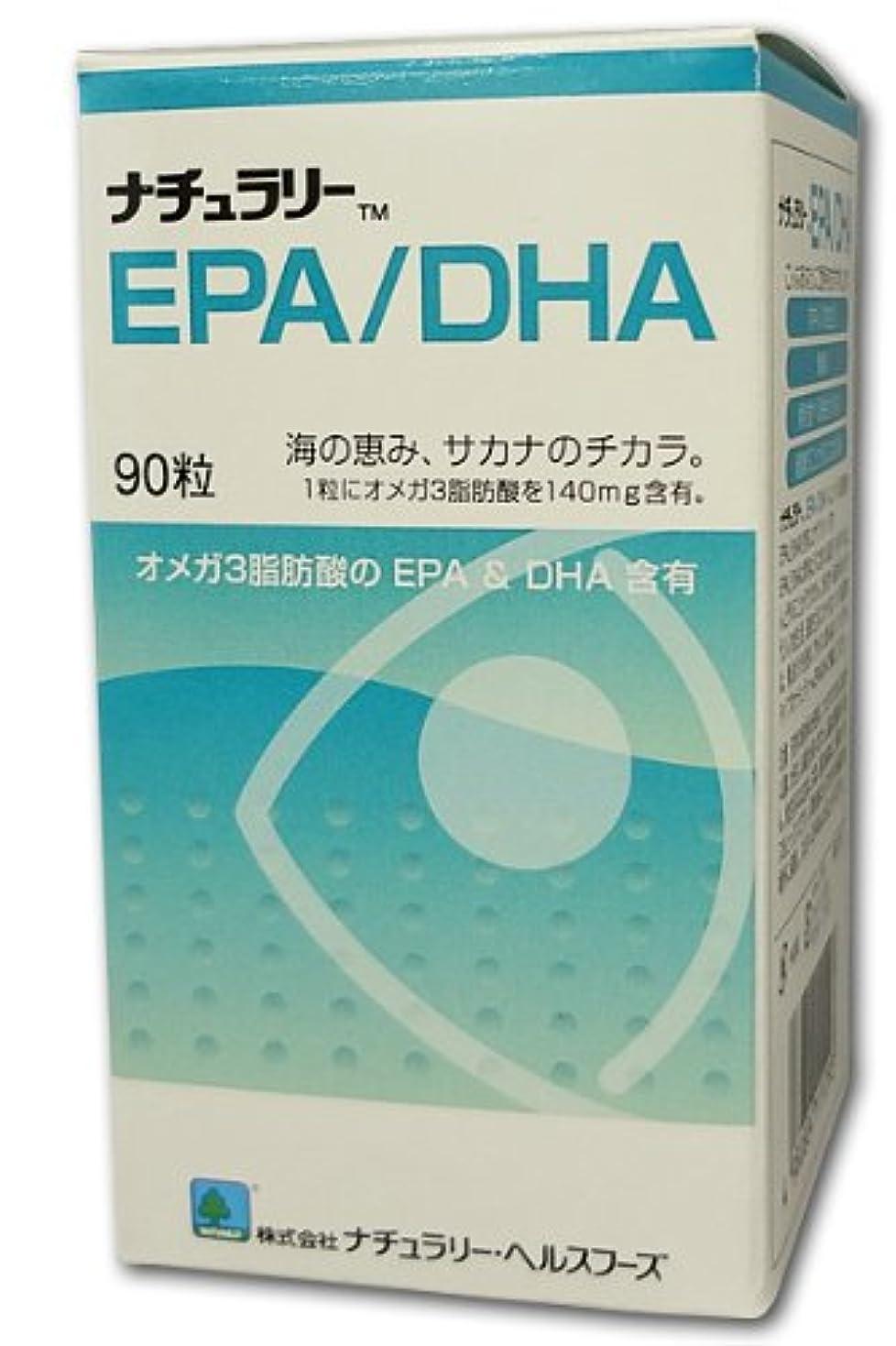 比較的アイドル手術ナチュラリー EPA/DHA 90粒