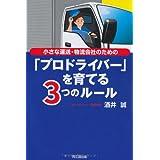 小さな運送・物流会社のための 「プロドライバー」を育てる3つのルール (DO BOOKS)