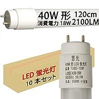 LED蛍光灯 40W形 グロー式器具工事不要120cm 昼白色 慧光 TUBE-120P-10set