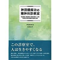 神田橋條治の精神科診察室