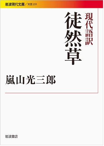現代語訳 徒然草 (岩波現代文庫)の詳細を見る