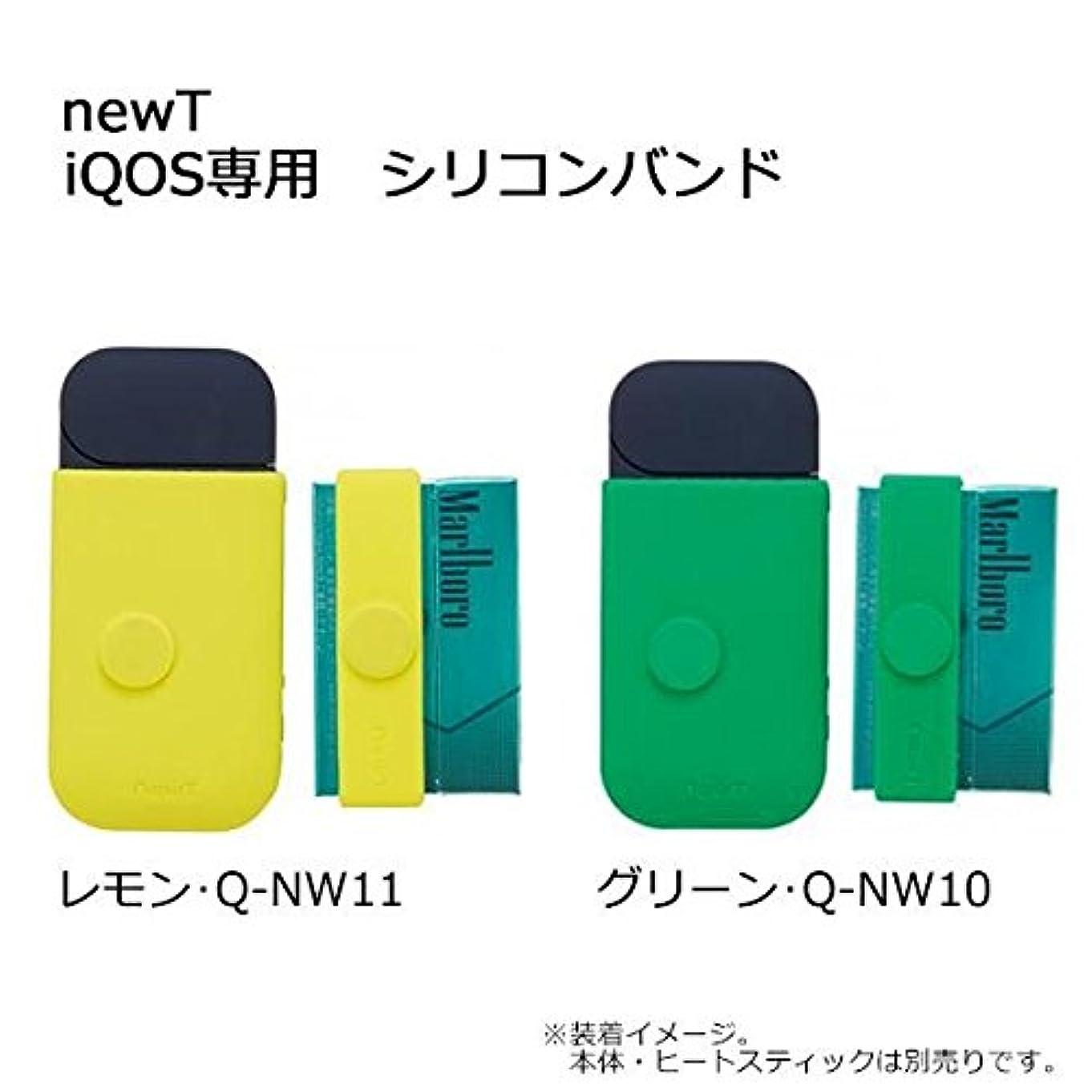 newT iQOS専用 シリコンバンド ■2種類の内「グリーン?Q-NW10」のみです