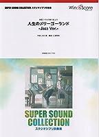 SSC1703 スーパーサウンドコレクション スタジオジブリ吹奏楽 人生のメリーゴーランド -Jazz Ver.-/映画「ハウルの動く城」より