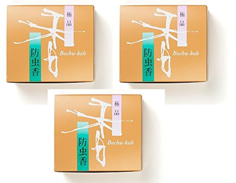 日帰り旅行に着服彫刻松栄堂 極品 防虫香 10袋入 (3箱)