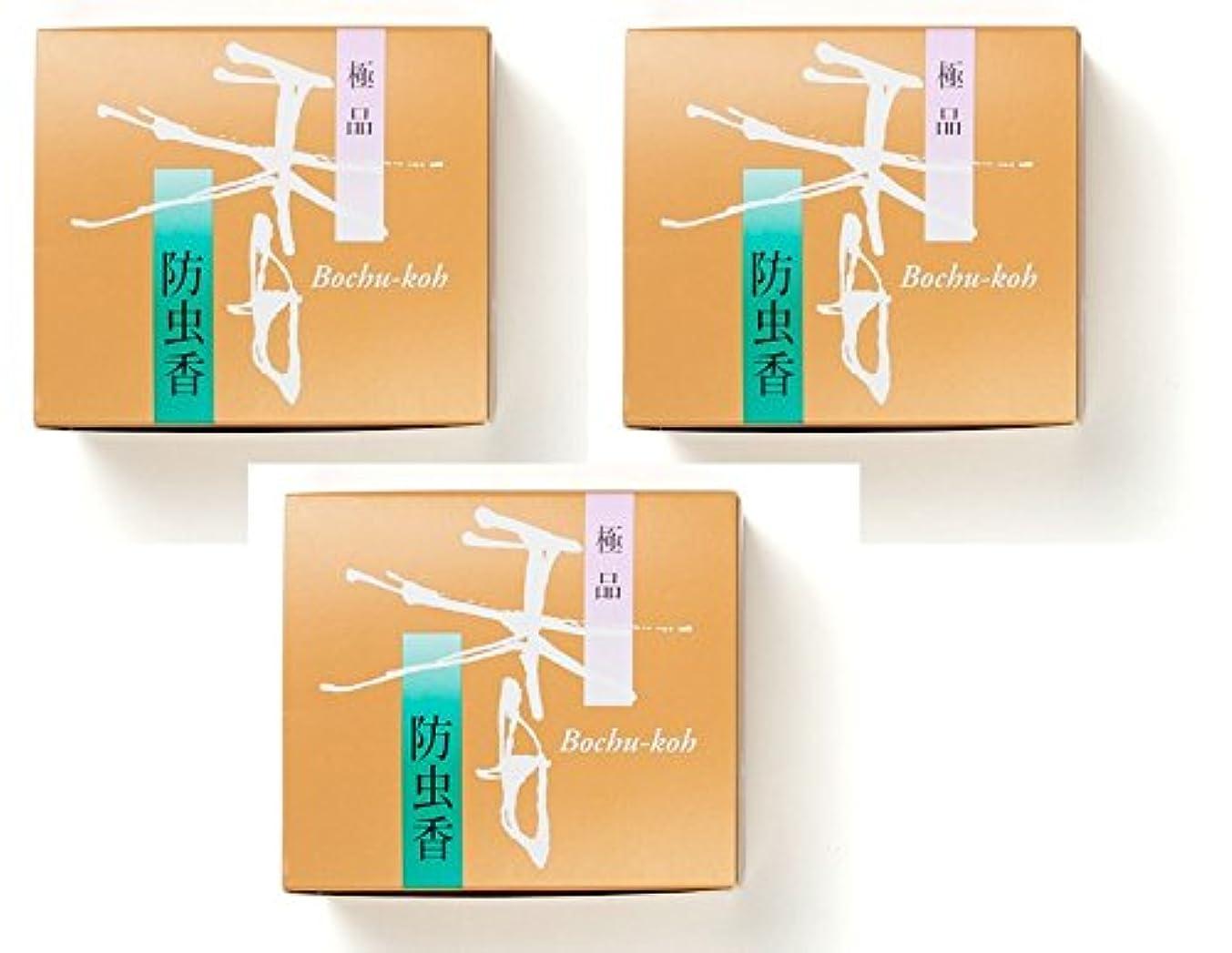 ペインギリック傾くピラミッド松栄堂 極品 防虫香 10袋入 (3箱)