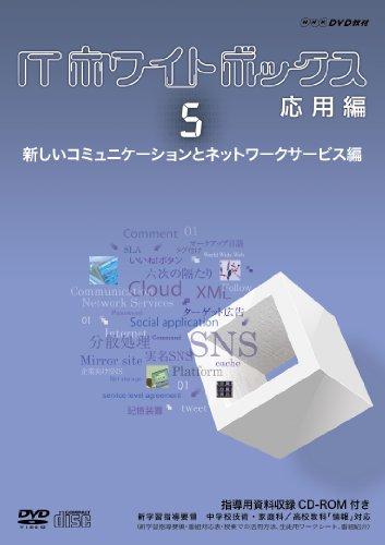 ITホワイトボックス 応用編5 新しいコミュニケーションとネットワークサービス編 [DVD]