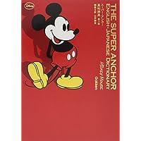 スーパー・アンカー英和辞典 第5版 ミッキーマウス版