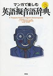 マンガで楽しむ英語擬音語辞典