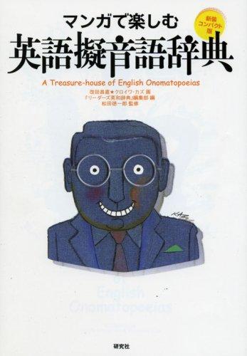 マンガで楽しむ英語擬音語辞典 <新装コンパクト版>の詳細を見る