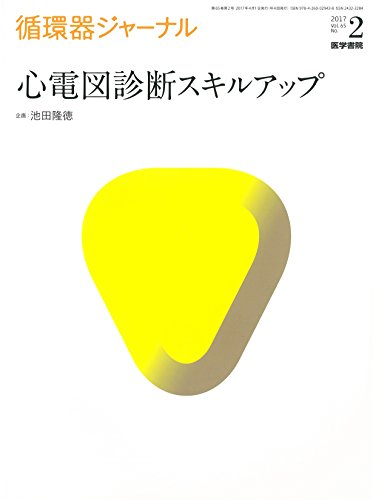 循環器ジャーナル Vol.65No.2: 心電図診断スキルアップ